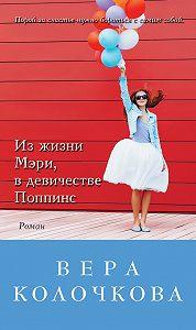 Вера Колочкова - Из жизни Мэри, в девичестве Поппинс (сборник)