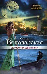 Ольга Анатольевна Володарская -Договор на одну тайну
