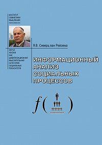 Ян Вильям Сиверц ван Рейзема - Информационный анализ социальных процессов. Проблемы социологической информатики.