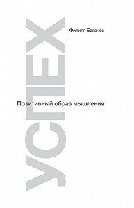 Филипп Богачёв -Успех. Позитивный образ мышления