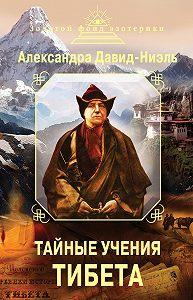 Александра Давид-Ниэль -Тайные учения Тибета (сборник)