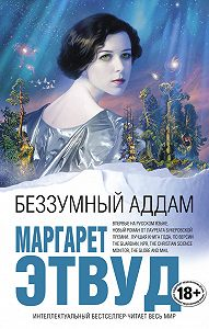 Маргарет  Этвуд -Беззумный Аддам