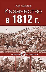 Алексей Шишов -Казачество в 1812 году
