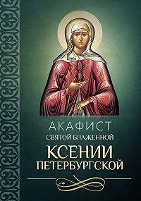 Сборник -Акафист святой блаженной Ксении Петербургской