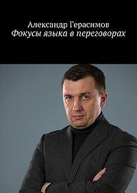 Александр Герасимов -Фокусы языка впереговорах