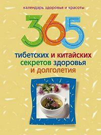 Ирина Пигулевская -365 тибетских и китайских секретов здоровья и долголетия