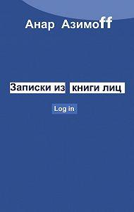 Анар Азимоff, Анар Азимов - Записки из Книги Лиц