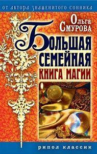 Ольга Смурова -Большая семейная книга магии