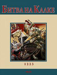 Андрей Кириченко -Битва на Калке