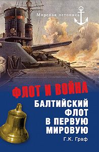 Г. К. Граф -Флот и война. Балтийский флот в Первую мировую
