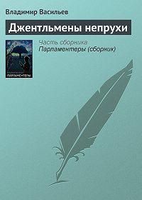 Владимир Васильев - Джентльмены непрухи