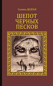 Галина Долгая -Шепот Черных песков