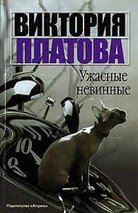 Виктория Платова -Ужасные невинные