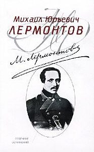 Михаил Лермонтов -Хаджи Абрек