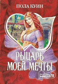Пола Куин - Рыцарь моего сердца