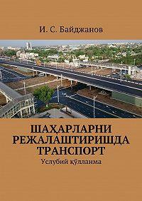 Ибадулла Байджанов -Шаҳарларни режалаштиришда транспорт. Услубий қўлланма