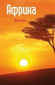 Илья Мельников -Южная Африка: Лесото