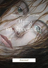 Маргарита Макарова - Узлы напростыне
