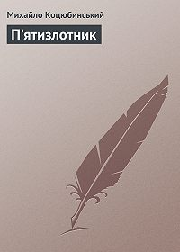 Михайло Коцюбинський -П'ятизлотник