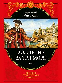 Афанасий Никитин - Хождение за три моря