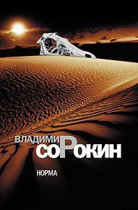 Владимир Сорокин -Норма