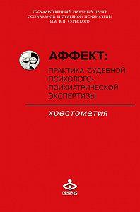 Коллектив авторов -Аффект: практика судебной психолого-психиатрической экспертизы
