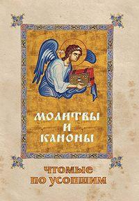 Е. Фомина -Молитвы и каноны, чтомые по усопшим