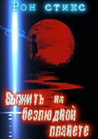 Рон Стикс -Выжить на безлюдной планете