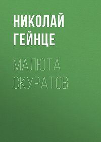 Николай Гейнце -Малюта Скуратов