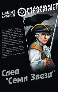Владимир Лещенко -След «Семи Звезд»