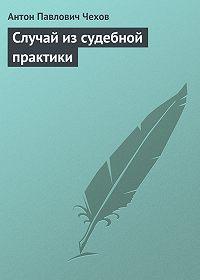 Антон Чехов -Случай из судебной практики