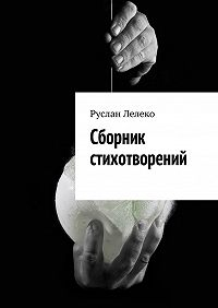 Руслан Лелеко -Сборник стихотворений