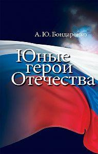 Александр Бондаренко - Юные герои Отечества