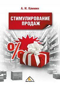Анастасий Климин -Стимулирование продаж