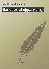 Іван Нечуй-Левицький - Запорожці (фрагмент)