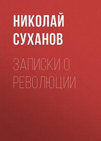 Николай Николаевич Суханов -Записки о революции