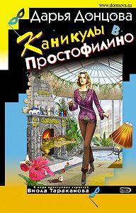 Дарья Донцова -Каникулы в Простофилино