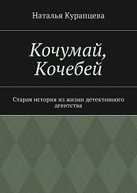 Наталья Курапцева -Кочумай, Кочебей. Старая история изжизни детективного агентства