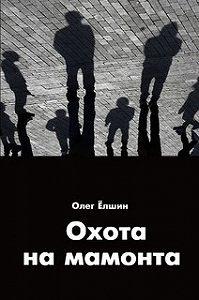 Олег Ёлшин -Охота на мамонта