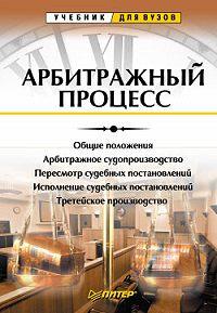 Ягфар Фархтдинов -Арбитражный процесс. Учебник для вузов