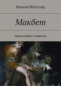 Уильям Шекспир, Вильям Шекспир - Макбет
