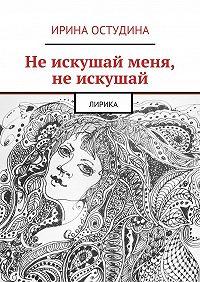 Ирина Остудина -Не искушай меня, не искушай. Лирика