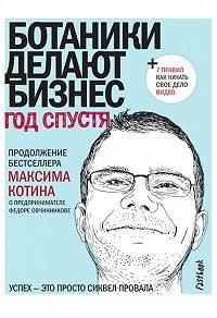 Максим Котин -Ботаники делают бизнес. Год спустя