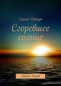 Сергей Дейкун -Сгоревшее солнце