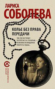 Лариса Соболева -Колье без права передачи