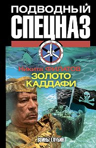 Никита Филатов -Золото Каддафи