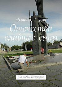 Геннадий Мурзин -Отечества славные сыны. Их подвиг бессмертен