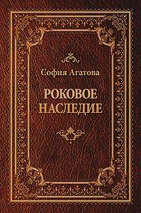 София Агатова - Роковое наследие