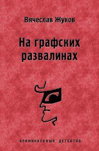 Вячеслав Жуков -На графских развалинах