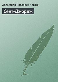 Александр Клыгин -Сент-Джордж
